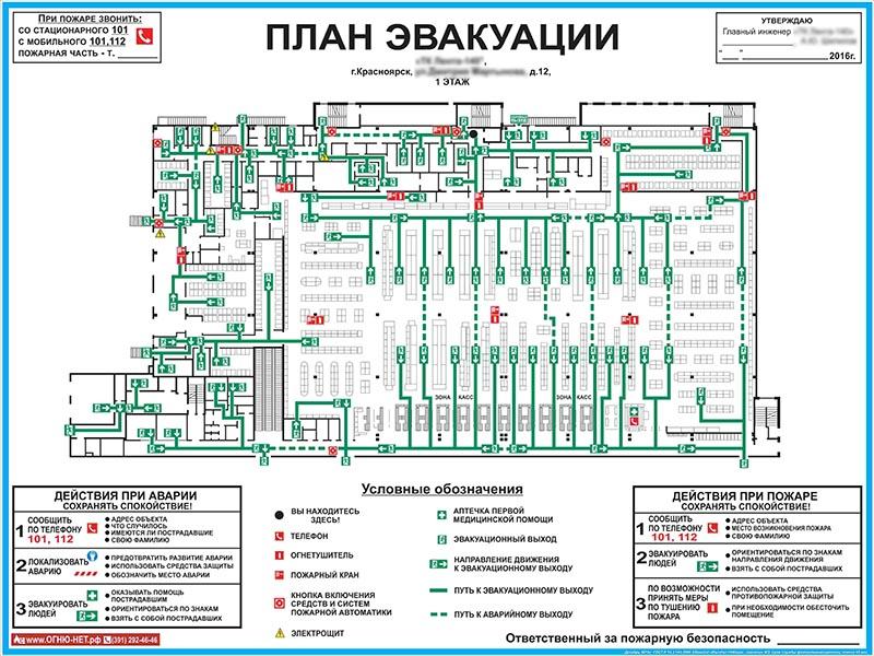 План эвакуации БОЛЬШОЙ, фотолюминесцентный, основа пластик, размер 600х800мм