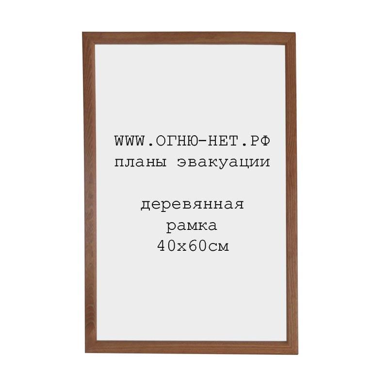 Рамка деревянная, размер (внутренний) 600*400 мм