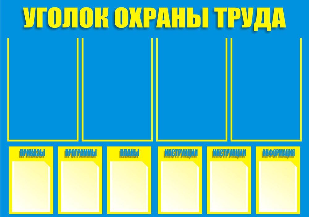 Уголок с карманами Охрана труда №3, 1300х1850 мм
