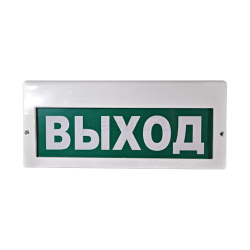 Молния-220 В Световое табло 'ВЫХОД' с РИП