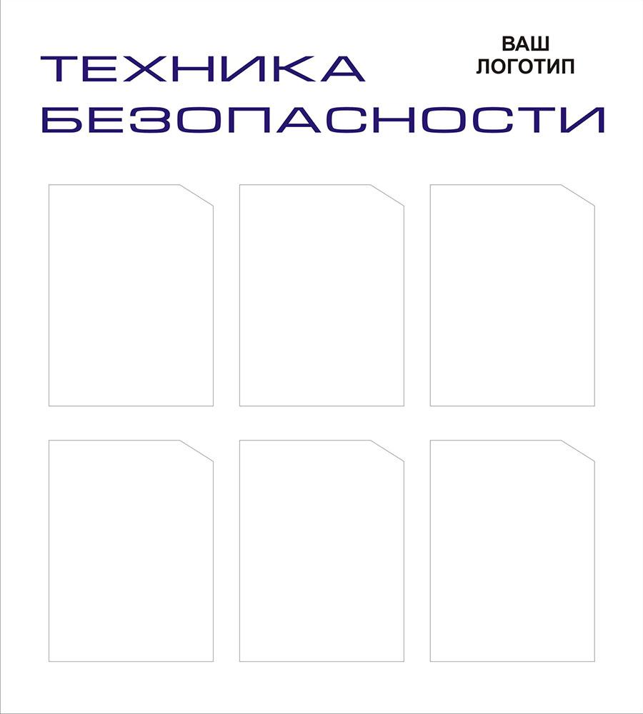Уголок с карманами Техника безопасности, 1000х900 мм