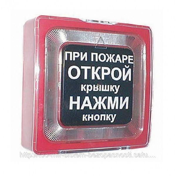 ИПР 513-10 Извещатель ручной пожарный, защитная крышка с возможностью опломбирования, 25мкА
