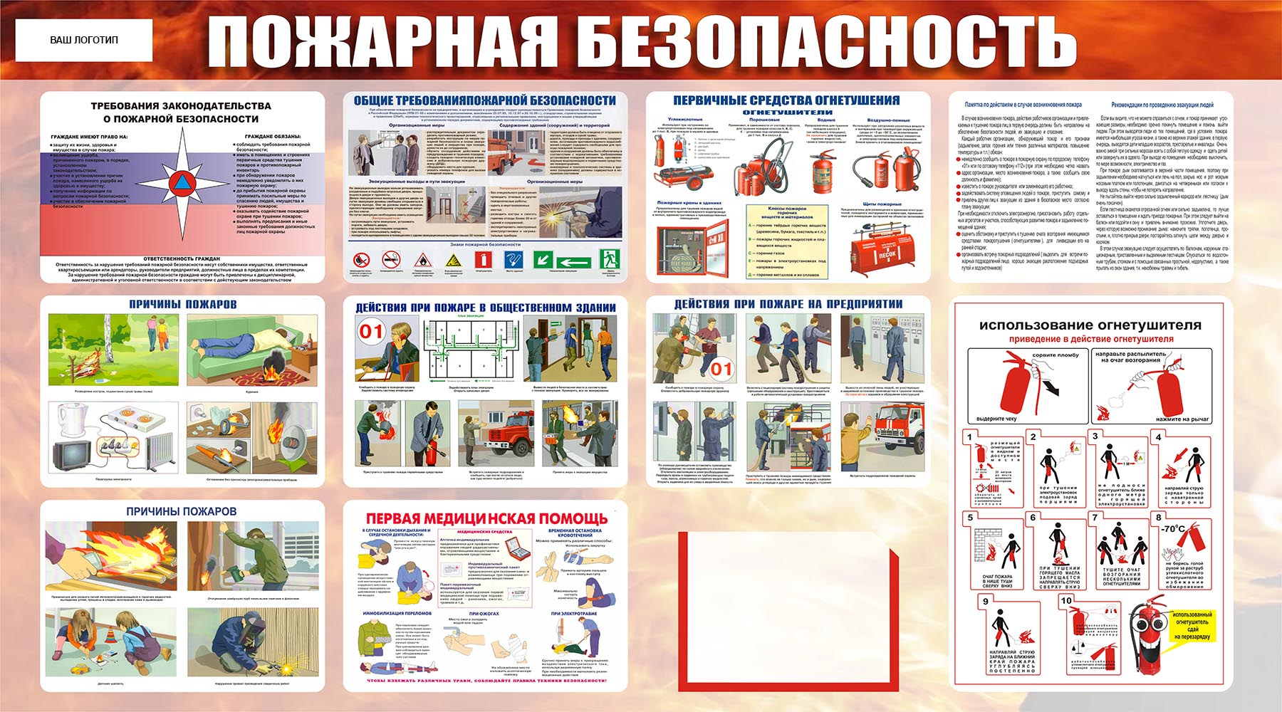 Стенд Пожарная безопасность №6, 1000х1800 мм