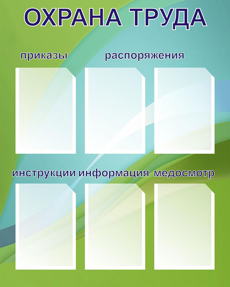 Уголок с карманами Охрана труда №2, 1000х800 мм