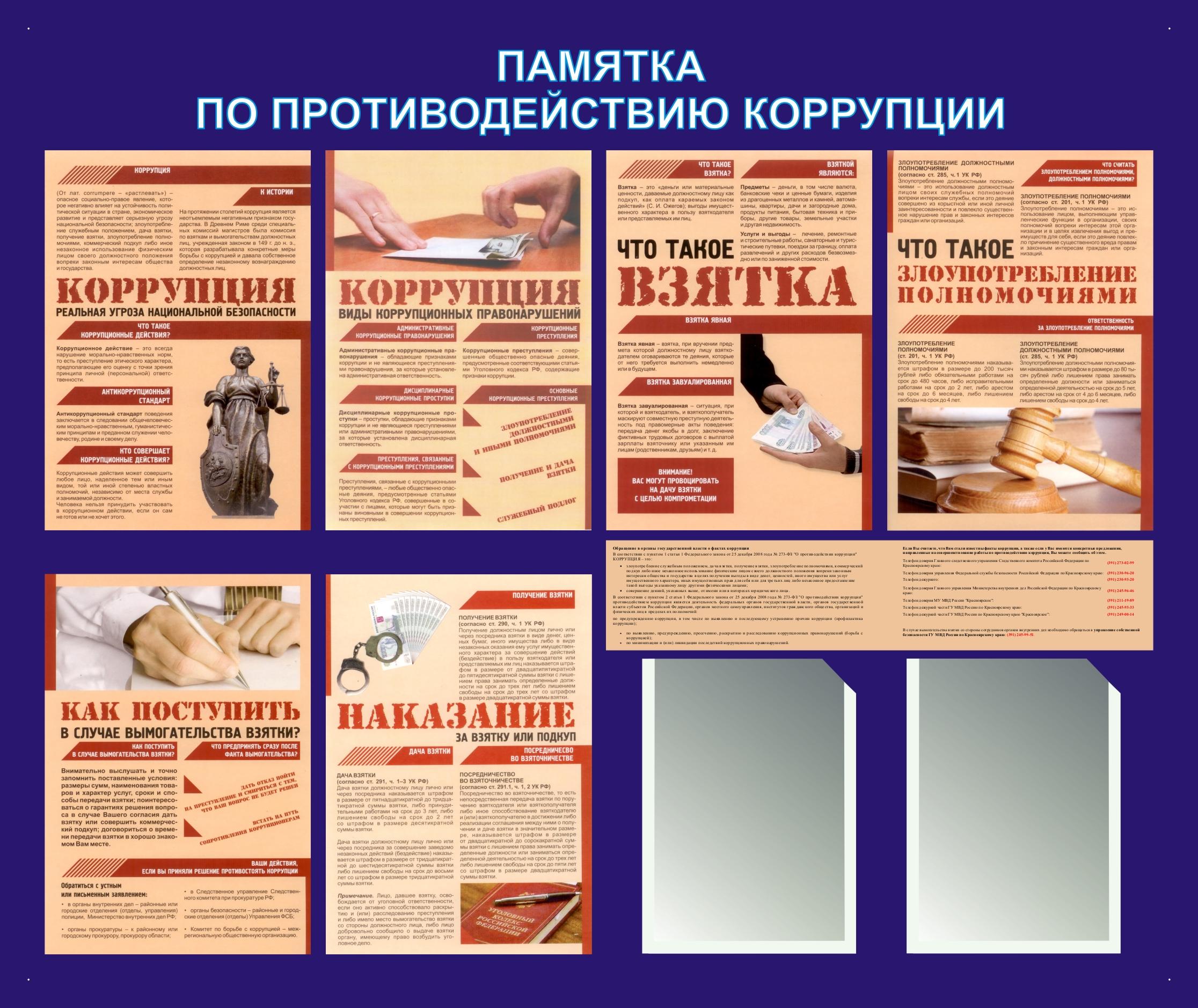 Стенд Стенды Противодействие коррупции №1, 1100х1200 мм