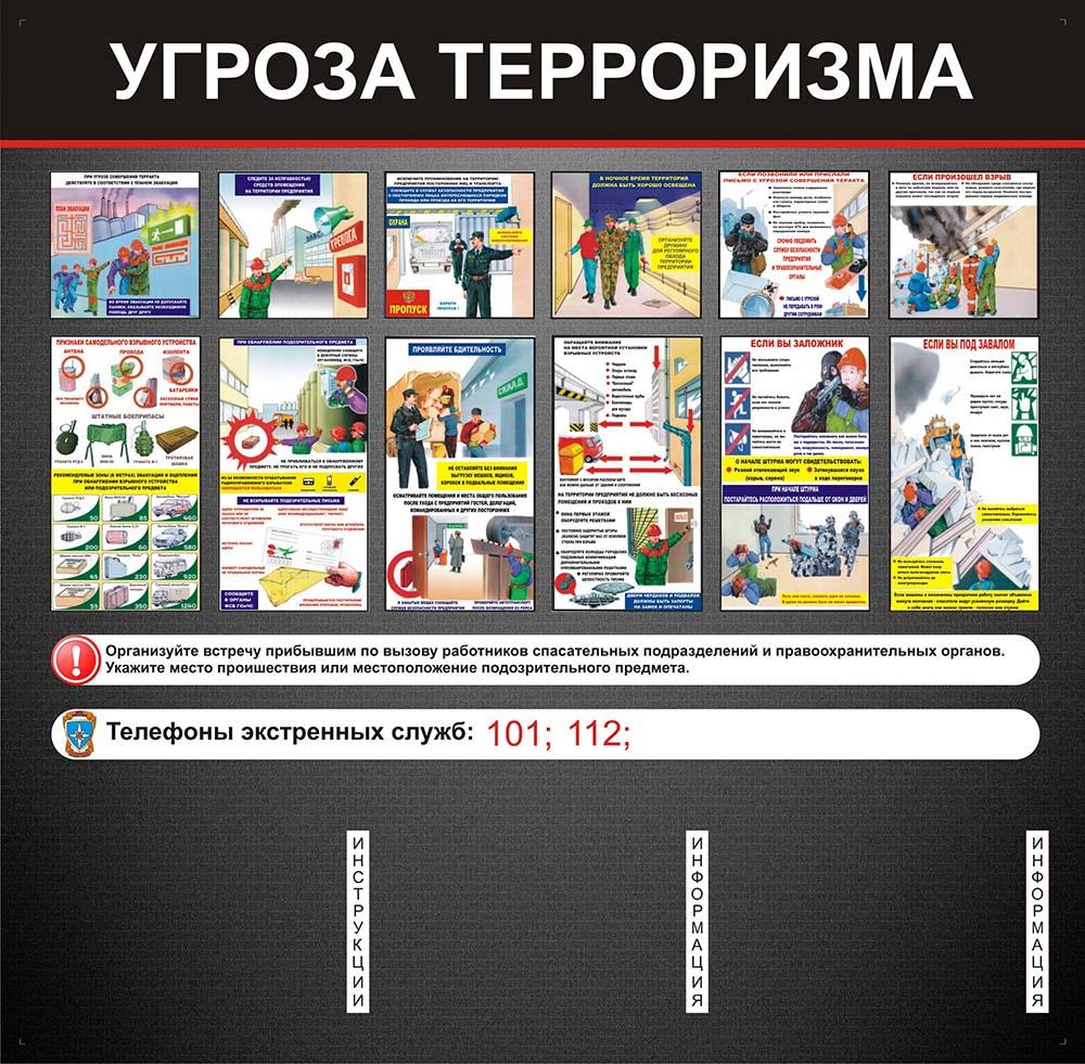 Стенд Терроризм №2 - Угроза терроризма , 1000х1050 мм
