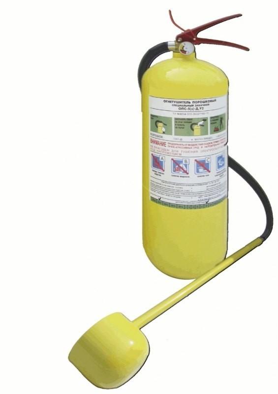 Огнетушитель порошковый специальный ОПС-5 (з) - Д2