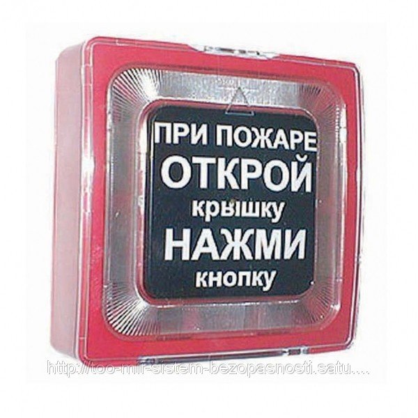 ИПР 513-10 Извещатель пожарный ручной, питание 9-30 В, 50 мкА, с кнопкой, с крышкой