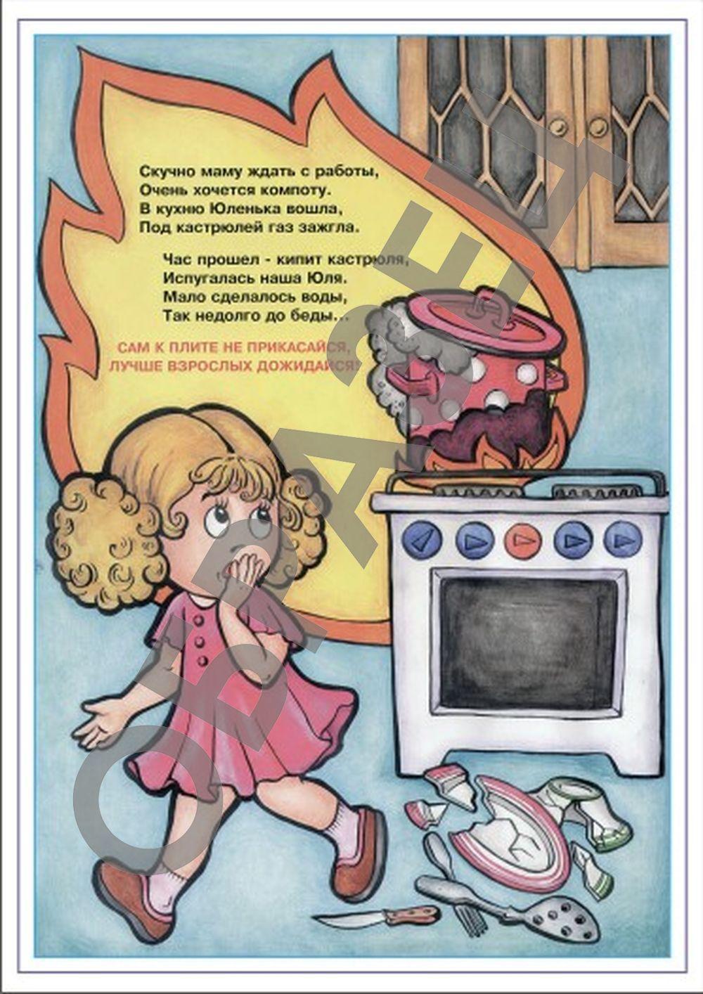 Комплект плакатов Пожарная безопасность детям, 10 шт