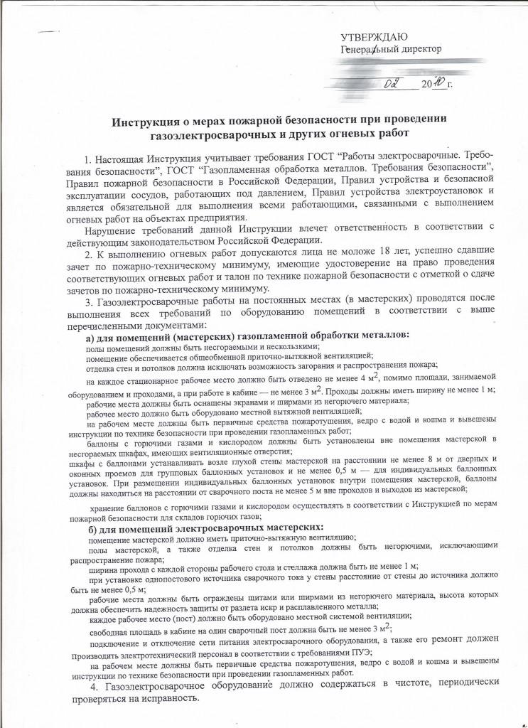 инструкция о мерах пожарной безопасности_instrukciya o merah pozharnoi bezopasnosti-001