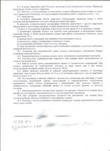 инструкция о мерах пожарной безопасности_instrukciya o merah pozharnoi bezopasnosti-003