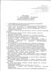 инструкция по пожарной безопасности_instrukciya o pozharnoi bezopasnosi-001