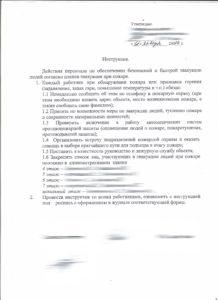 инструкция действия при пожаре_instukciya deistviya pri pozhare